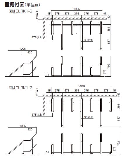 サイクルラック1型 据え付け図画像