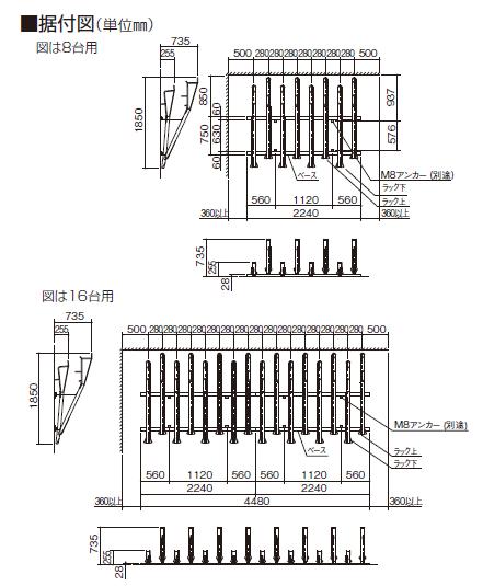 サイクルラックF3型 据え付け図画像