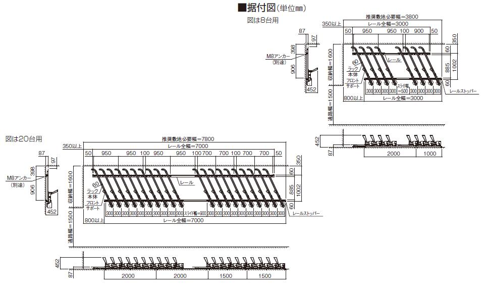四国化成 スライド式ラックF2型 据え付け図画像