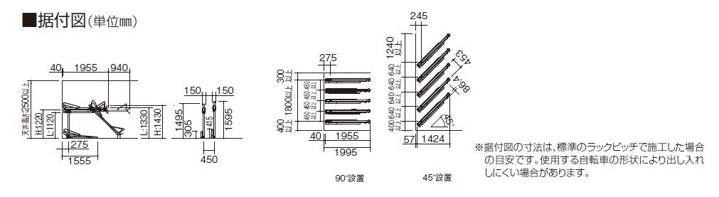 2段式サイクルラック1型 据え付け図画像