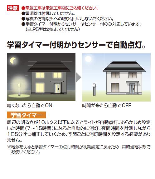 四国化成 ELP 照明 ご注意とセンサーの説明画像