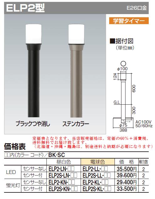 四国化成 ELP2型 写真と定価表画像