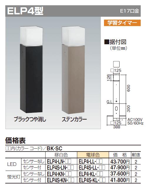 四国化成 ELP4型 写真と定価表画像