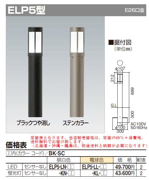 四国化成 ELP5型 写真と定価表画像