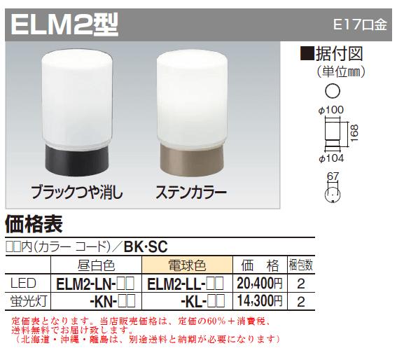 四国化成ELM2型 写真 定価表画像