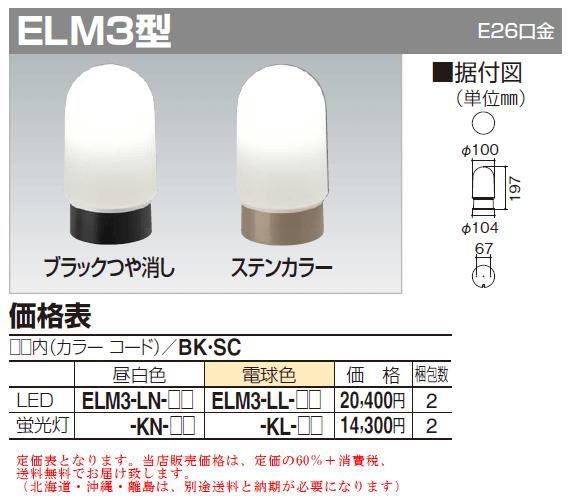 四国化成ELM3型 写真 定価表画像