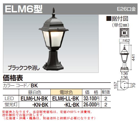 四国化成ELM6型 写真 定価表画像