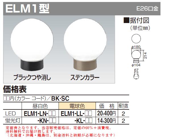 四国化成ELM1型 写真 定価表画像