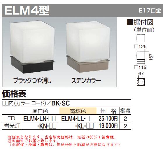 四国化成ELM4型 写真 定価表画像