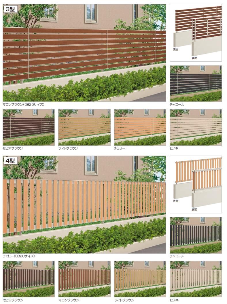四国化成 クラリスフェンス3型/クラリスフェンス4型画像