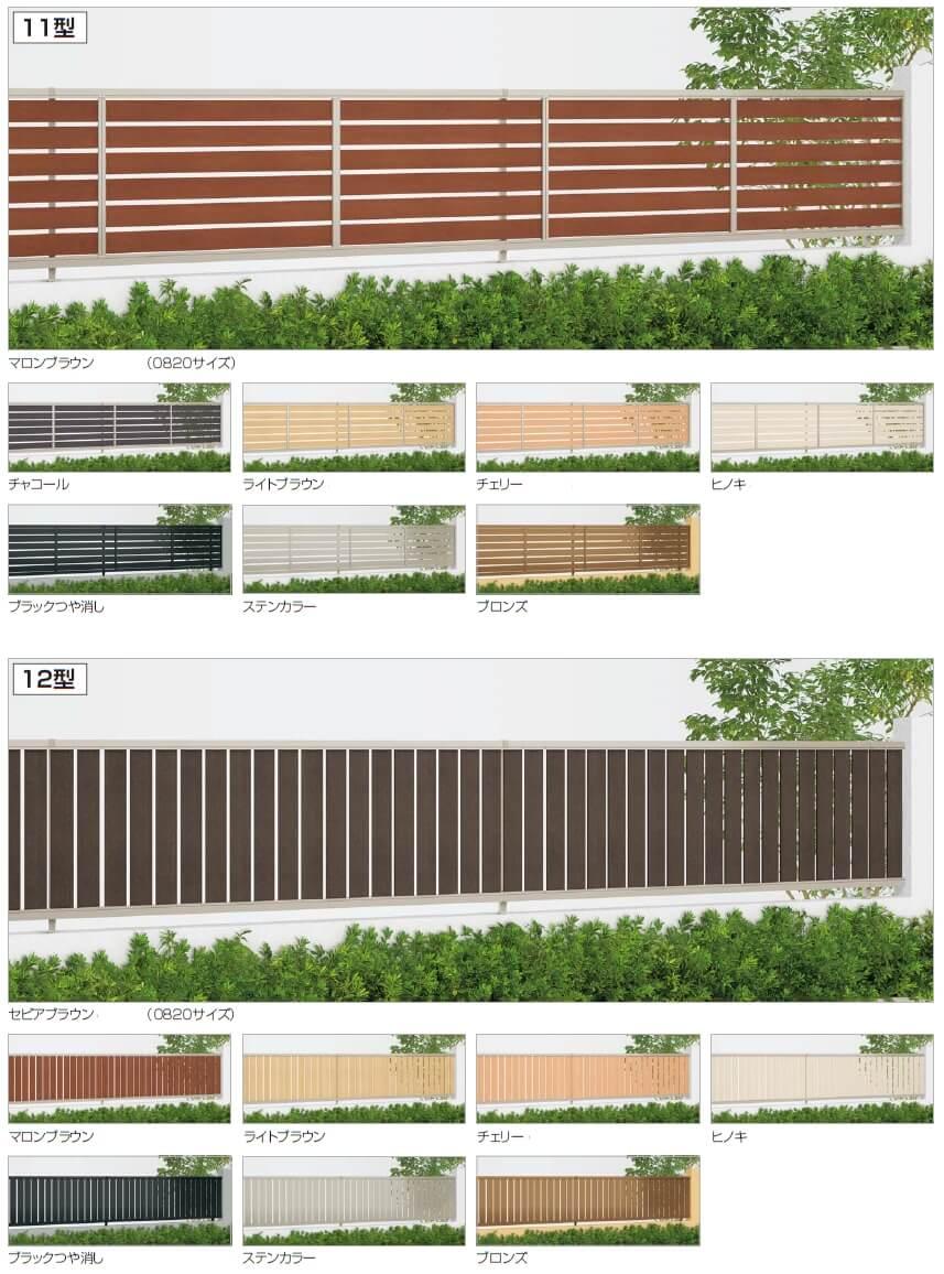 四国化成バリューフェンス11型 バリューフェンス12型 画像