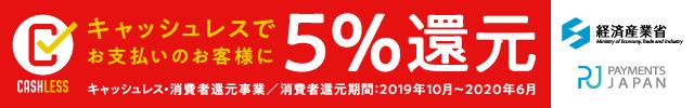 キャッシュレス5%バナー画像