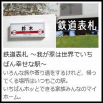 美濃クラフト 鉄道表札画像