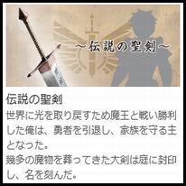 美濃クラフト 伝説の聖剣 画像