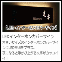 美濃クラフト LEDインターホンカバーサイン一覧画像