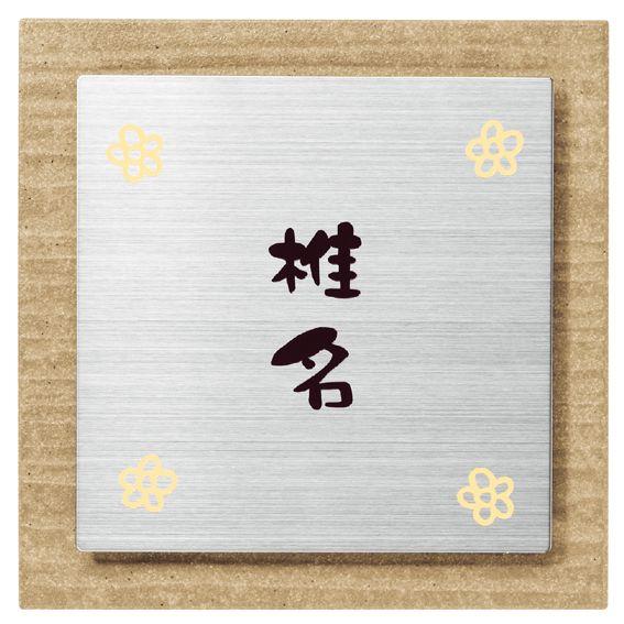丸三タカギ MO-S3-563(2色) スマイル ムウル(SMILE Moule)表札 画像