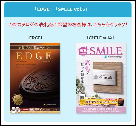 丸三タカギ EDGE スマイル カタログ画像