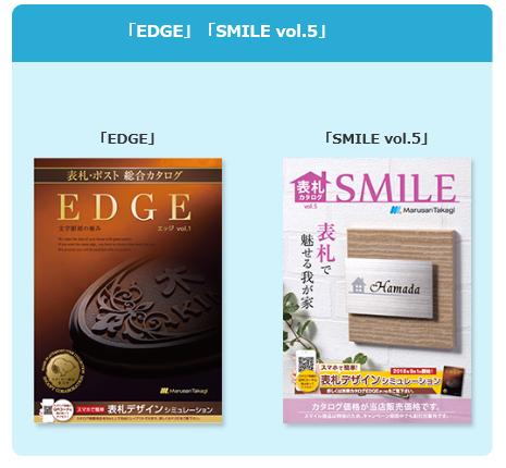 丸三タカギ EDGE SMILE カタログ画像