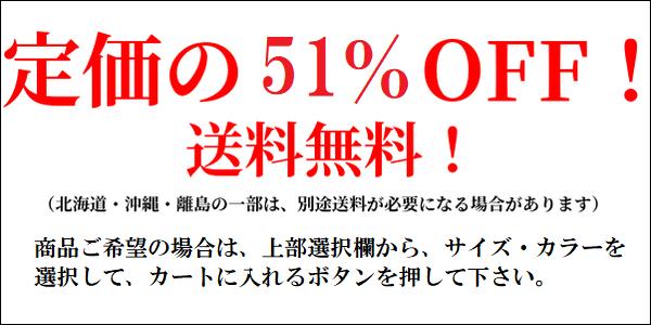定価の51%OFF+送料無料説明画像