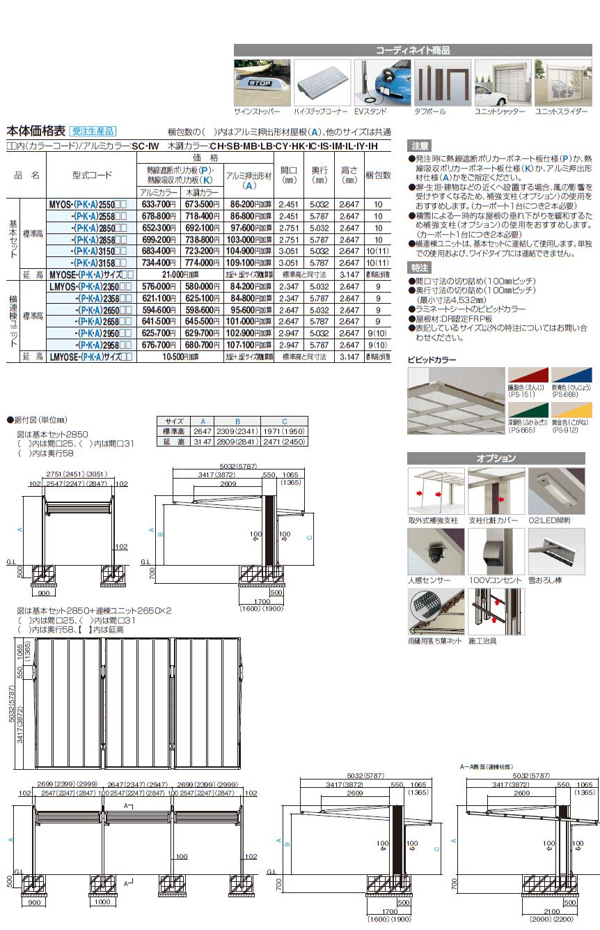 四国化成 マイポートオリジン 積雪地タイプ 定価表画像