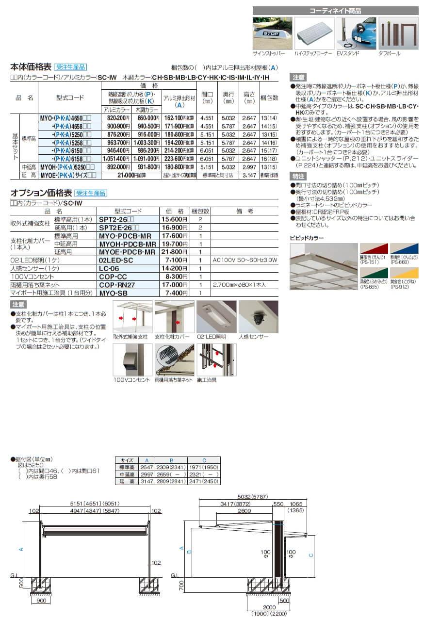 四国化成 マイポート オリジン ワイドタイプ 定価表画像