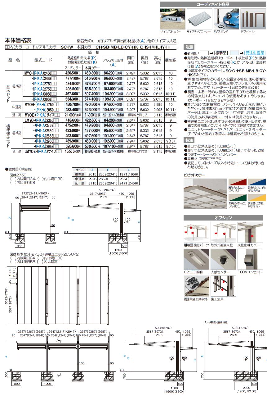 四国化成 マイポートオリジン 基本タイプ 定価表画像