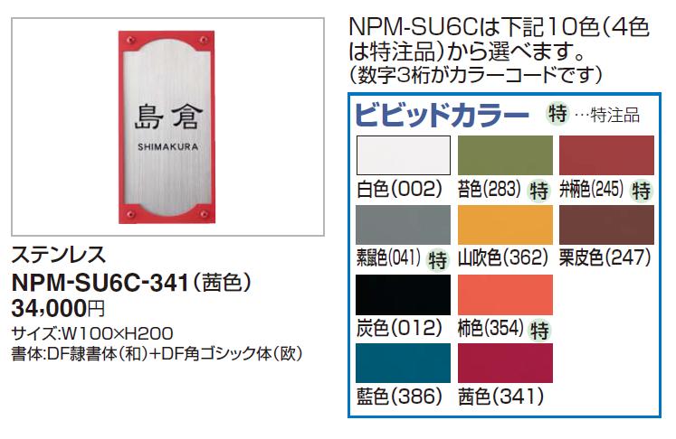 四国化成 NPM-SU6C-341画像