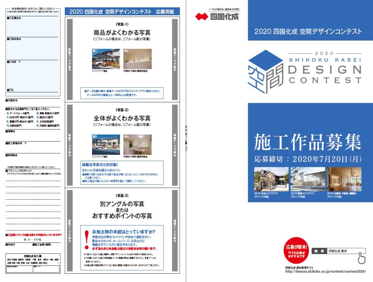 四国化成 デザインコンテスト 応募要項写真1