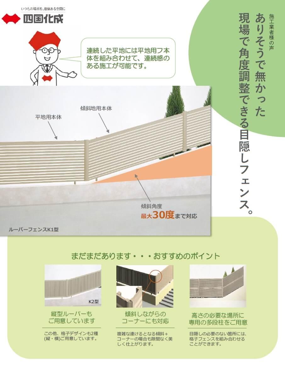 四国化成 ルーバーフェンス1型 写真
