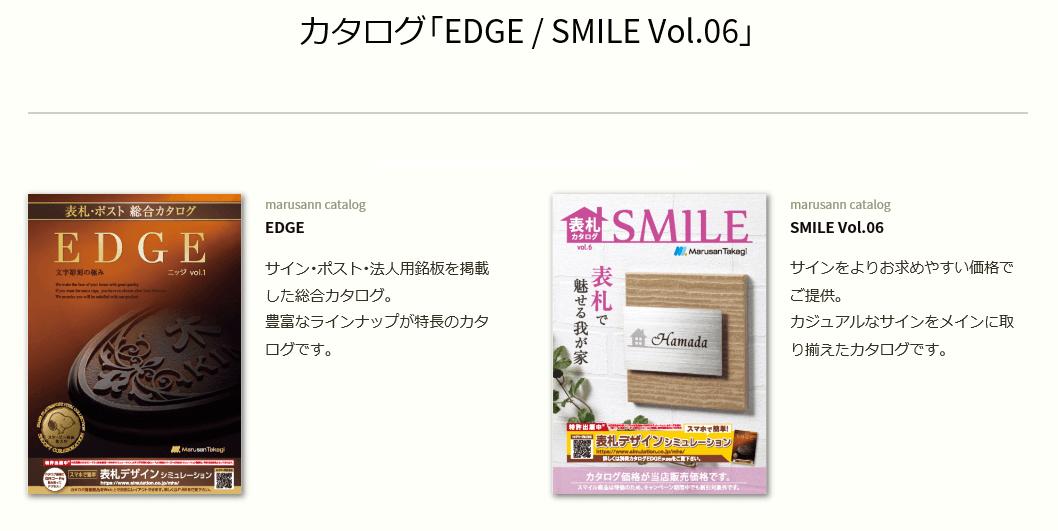 丸三タカギ EDGEカタログ画像