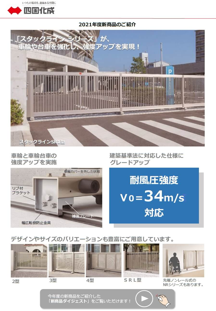 四国化成 スタックライン 新製品画像