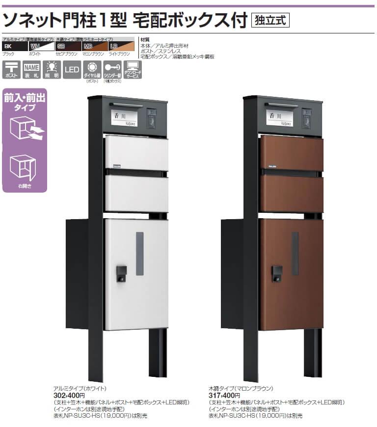 四国化成 ソネット門柱1型 宅配ボックス付き画像