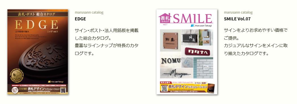 丸三タカギ EDGE(エッジ) SMILE(スマイル) カタログ画像