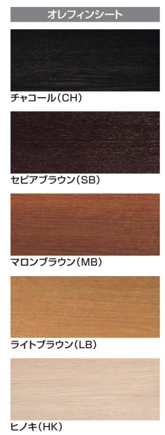 クラリスフェンス カラー 画像