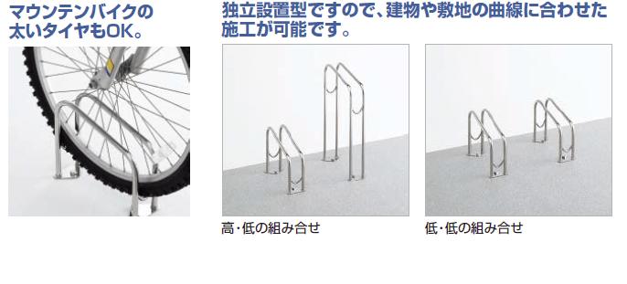 サイクルラックS4型 商品特長画像