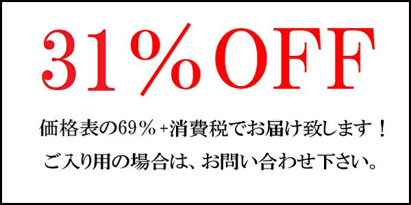 価格表 31%OFF バナー