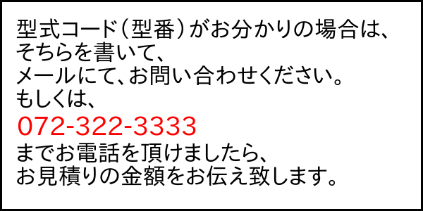 電話番号 お問い合わせバナー画像