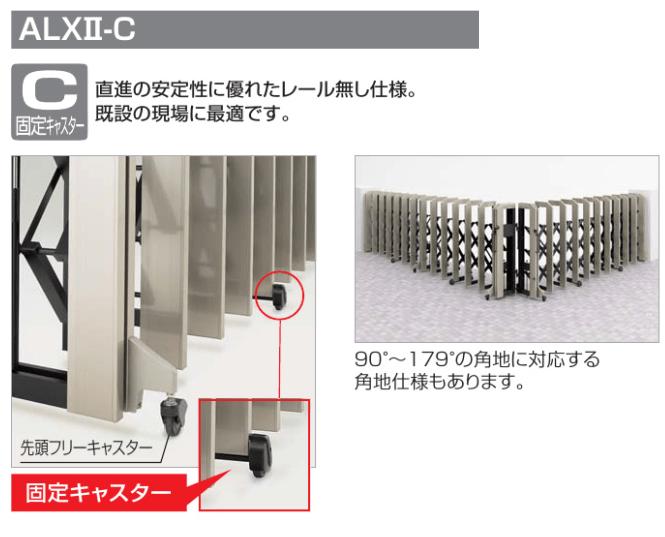 ALXII C 固定キャスタータイプ商品画像