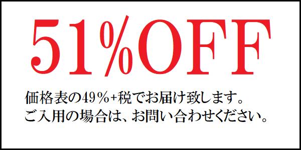 価格表の51%OFF画像