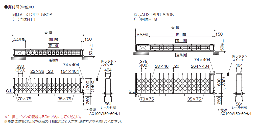 AUX 電動タイプ 12型 14型 16型 18型 フラットレールタイプ図面