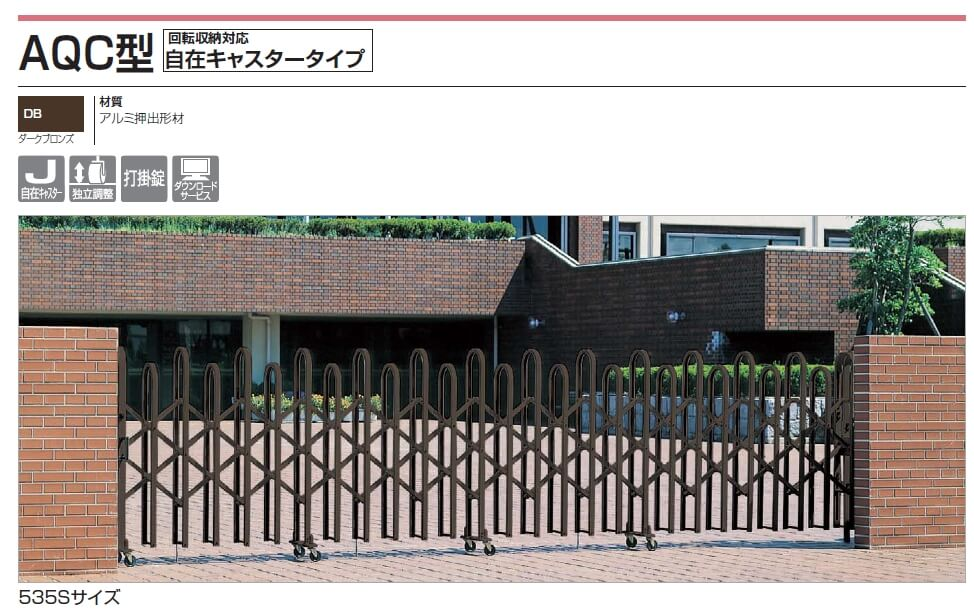 四国化成 AQC型 回転収納対応 自在キャスタータイプ画像
