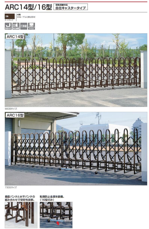 四国化成 ARC14型 ARC16型 回転収納対応 自在キャスタータイプ画像