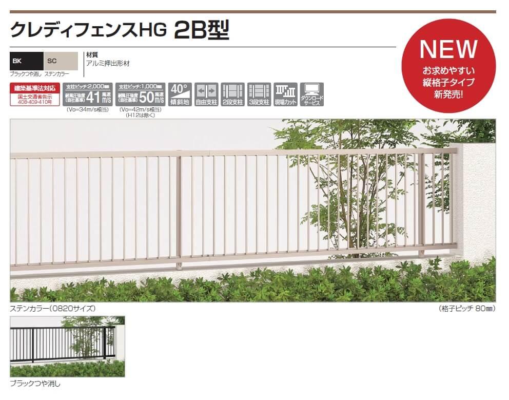 四国化成 クレディフェンスHG 2B型 2021年秋新商品画像