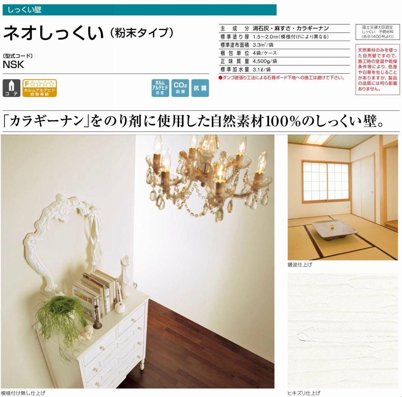 (4500g×4) 4袋セット (粉末) [NSK] 内装塗材 四国化成 しっくい壁 天然素材 ×4 ネオ漆喰