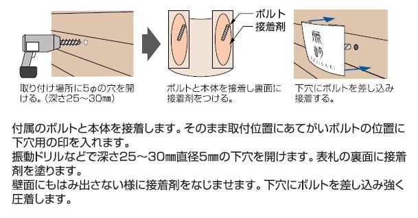 丸三タカギ PYLY(プライ)取り付け方法