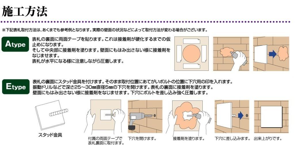 丸三タカギ 表札 カフェッタ 取り付け方法画像
