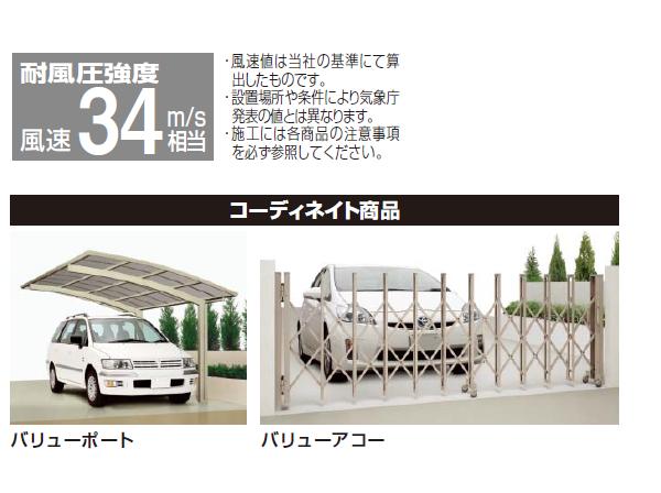 四国化成 バリューフェンス2型/4型/M1型 コーディネート商品画像