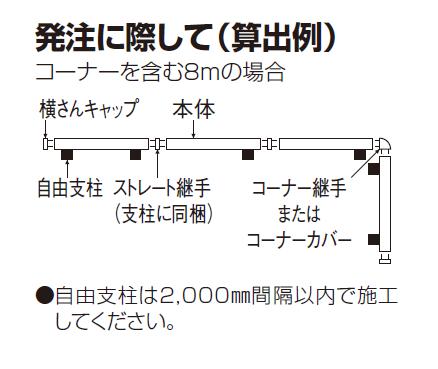 四国化成(シコク)バリューフェンス6型/6S型/7型 発注に際して画像