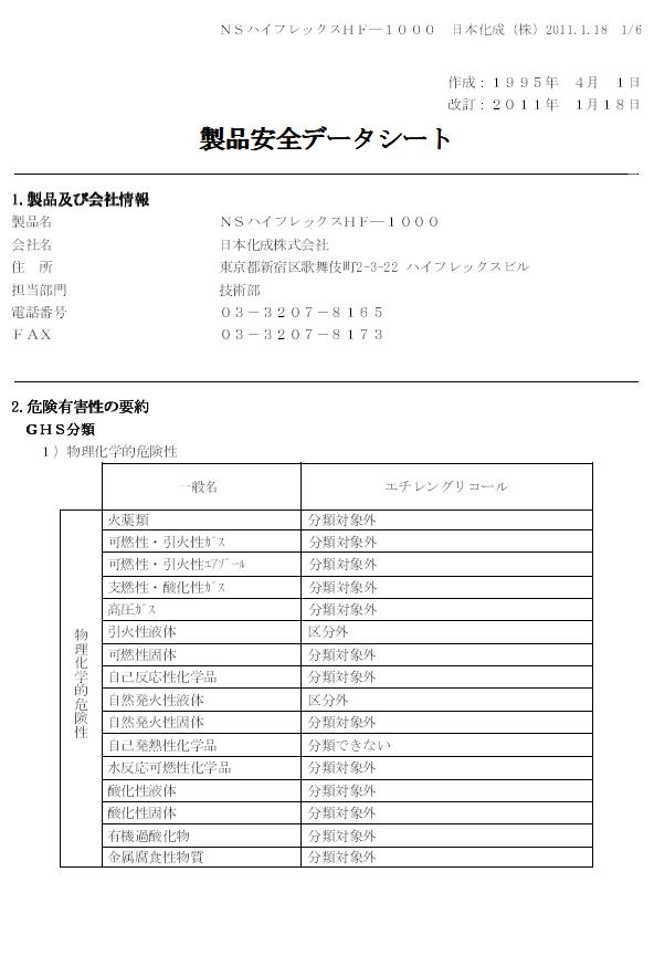 日本化成 NSハイフレックス MSDS(安全データシート)画像