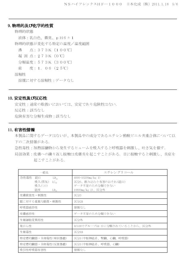 日本化成 NSハイフレックス MSDS(安全データシート)画像 5